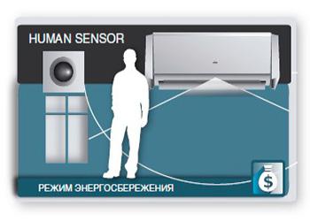 датчиком присутствия Human Sensor
