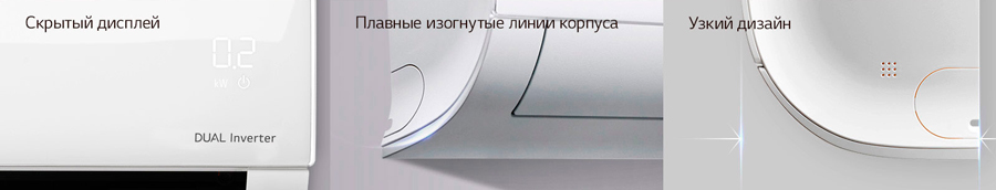 Дизайн внутреннего блока LG Procool